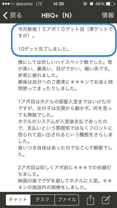 新しいSkitchファイル005