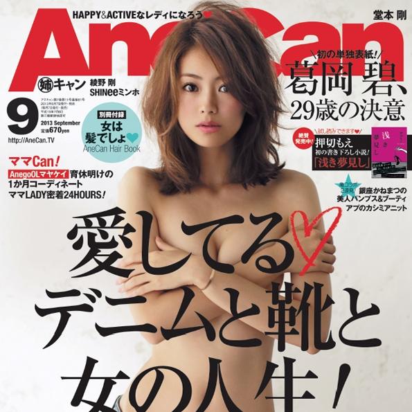 anecan_201309_s